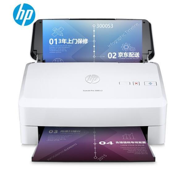 惠普hp 3000s3扫描仪高速扫描 文档批量自动进纸 票据快递单发票快速双面连续扫描机 3000s3(速度35页/分钟
