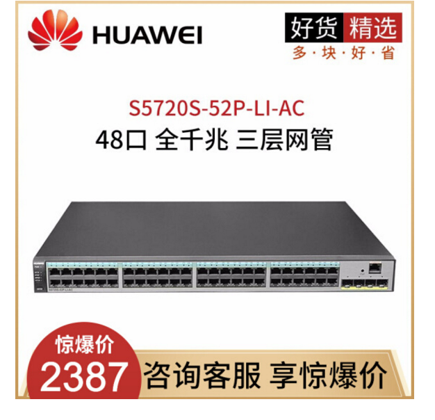 华为(HUAWEI) S5720S-52P-LI-AC 48口全千兆三层网管企业交换机