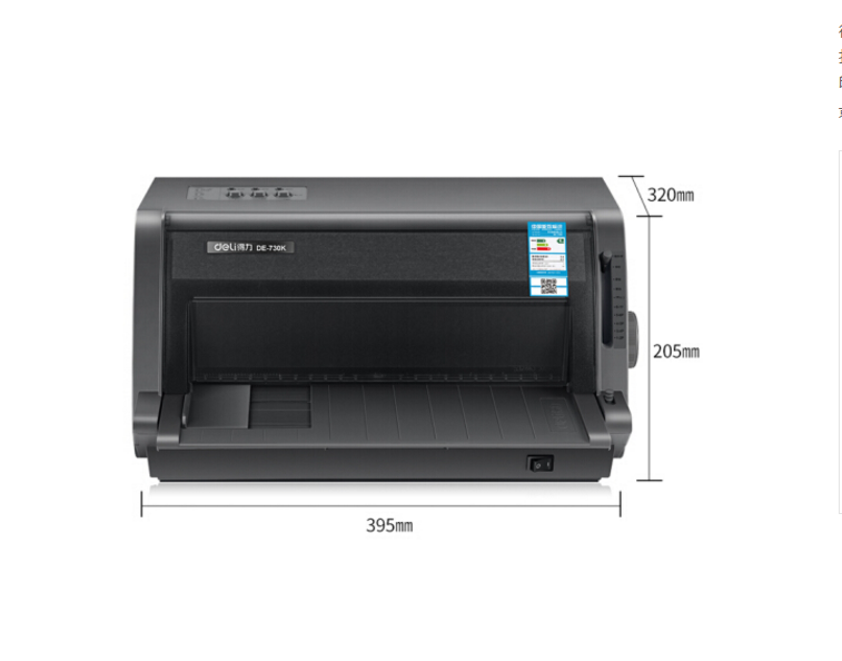 得力(deli)DE-730K 针式打印机 发票/单据/快递单打印机